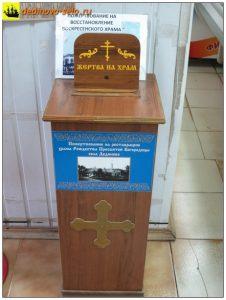 Сбор пожертвований на восстановление храма в местном магазине.