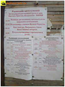 Расписание богослужений Богородицерождественского храма, 2016г.