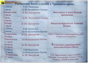 Расписание богослужений в Троицком храме, 2016 г.