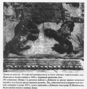 Барельеф над центральным входом Троицкой церкви. Фото из из книги А.А.Шаблина, С.А.Кочеткова «Дединово-село морское».