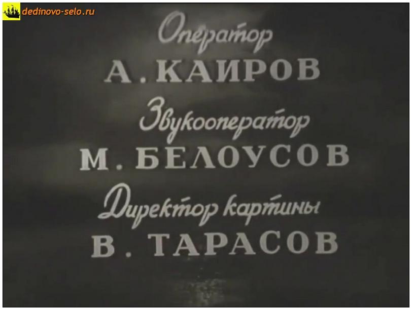Фото dedinovo-selo.ru_The_film_CollectiveFarmOnTheOka_00004.jpg
