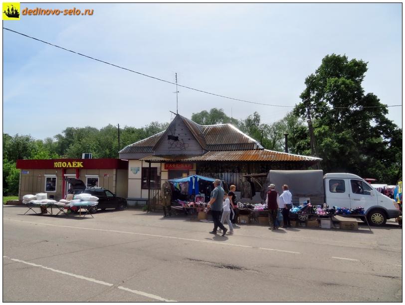 Фото dedinovo-selo.ru_TradeInTheMarketplace_00171.jpg