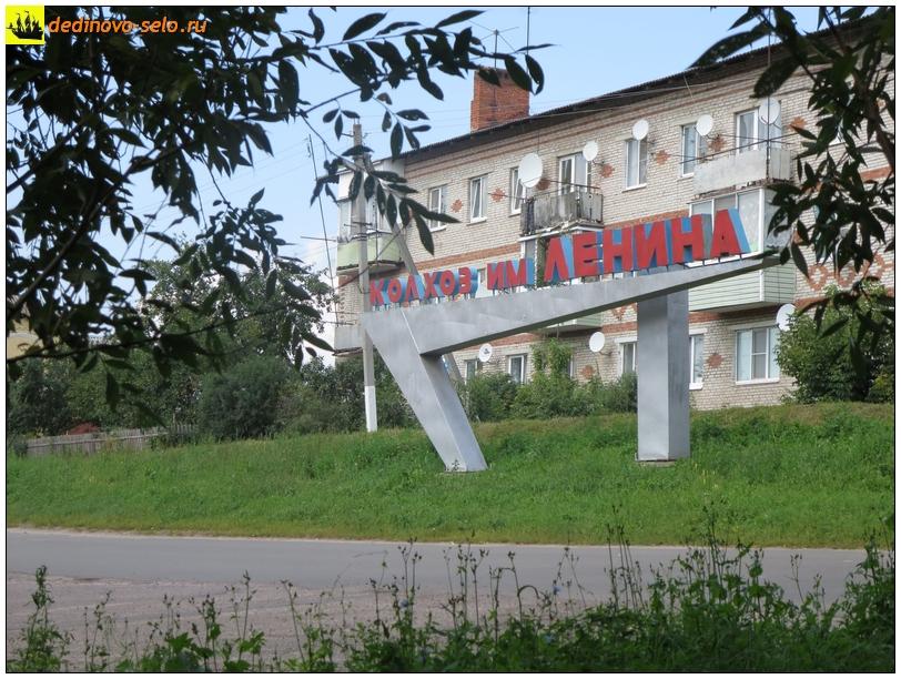 Фото dedinovo-selo.ru_ASignOfTheCollectiveFarm.Lenin_00003.jpg