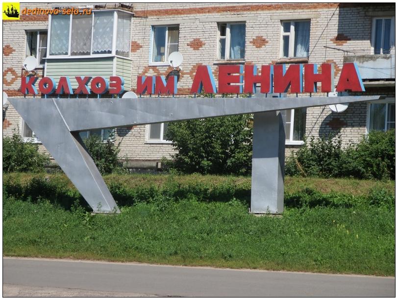 Фото dedinovo-selo.ru_ASignOfTheCollectiveFarm.Lenin_00004.jpg