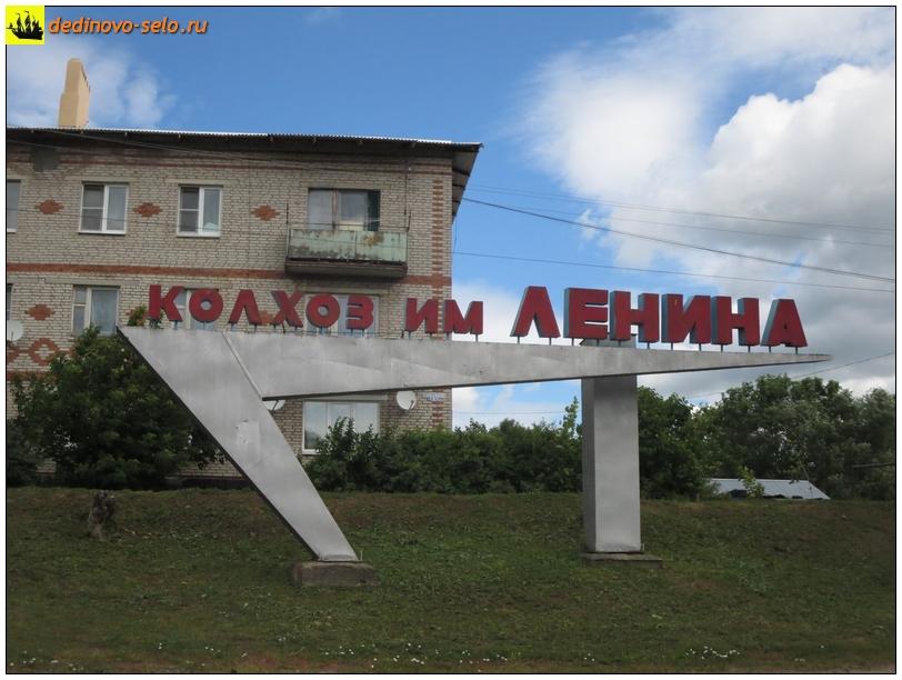 Фото dedinovo-selo.ru_ASignOfTheCollectiveFarm.Lenin_00007.jpg