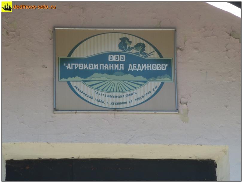 Фото dedinovo-selo.ru_AgrarianCompanyDedinovo_00001.jpg