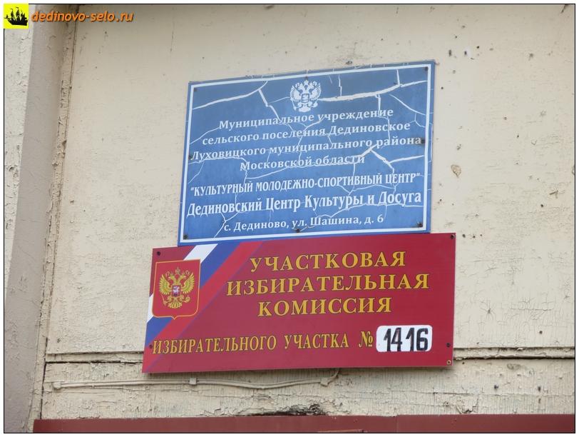 Фото dedinovo-selo.ru_CenterForCultureAndLeisure_00002.jpg