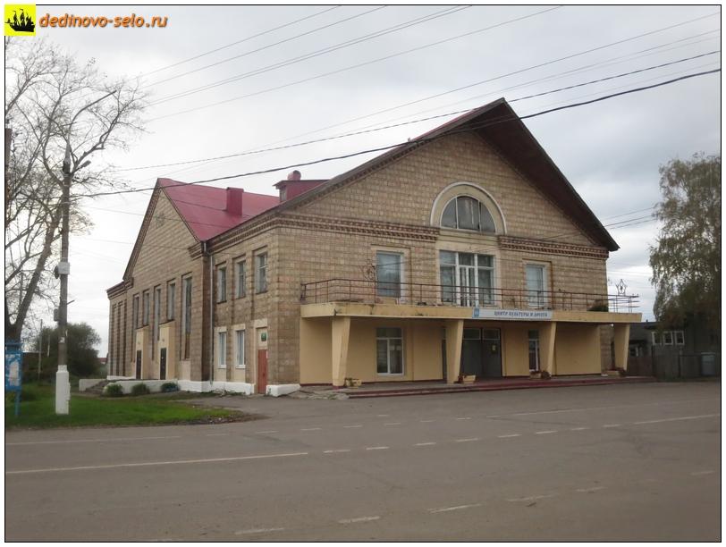 Фото dedinovo-selo.ru_CenterForCultureAndLeisure_00008.jpg