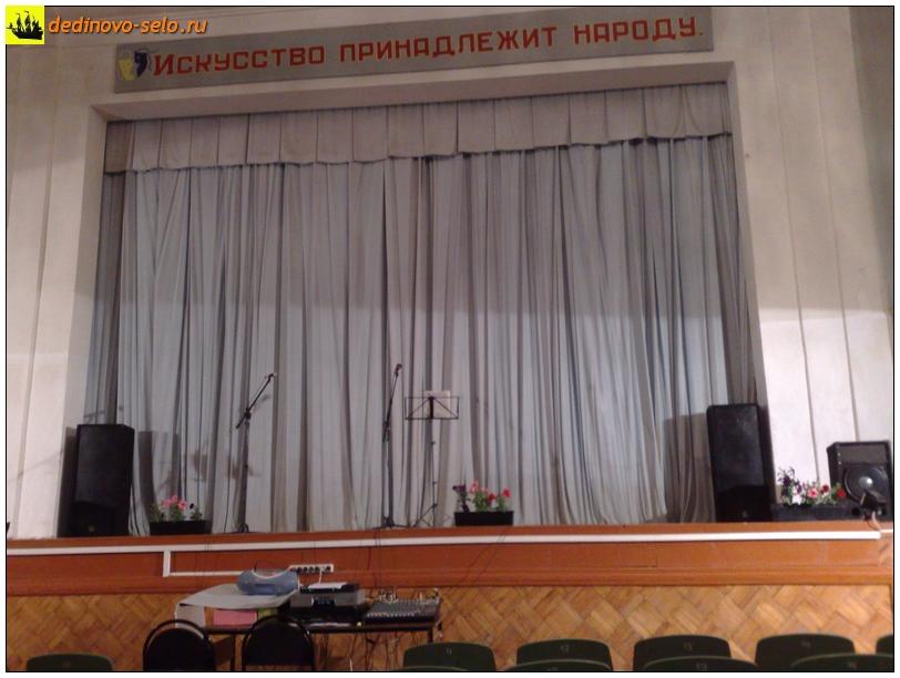 Фото dedinovo-selo.ru_ConcertOnTheDayOfFamilyLoveAndFidelity2010_00001.jpg