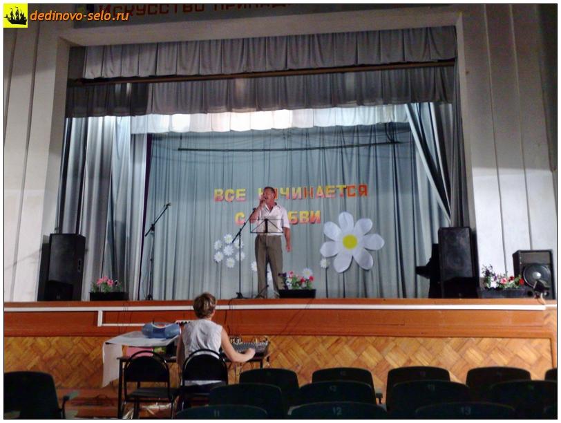 Фото dedinovo-selo.ru_ConcertOnTheDayOfFamilyLoveAndFidelity2010_00002.jpg