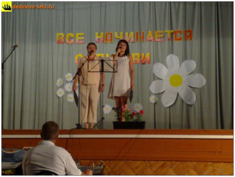 Фото dedinovo-selo.ru_ConcertOnTheDayOfFamilyLoveAndFidelity2010_00003.jpg