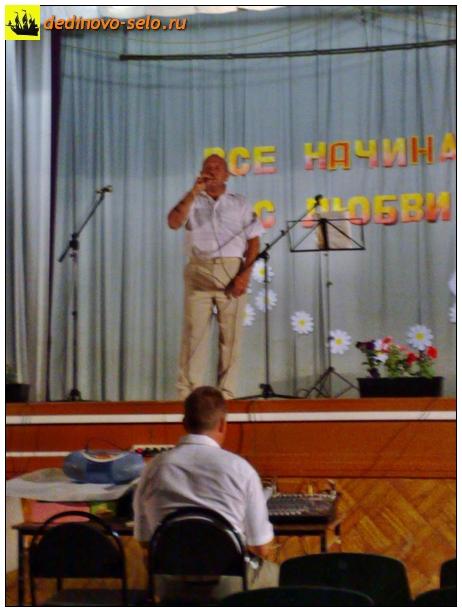 Фото dedinovo-selo.ru_ConcertOnTheDayOfFamilyLoveAndFidelity2010_00004.jpg