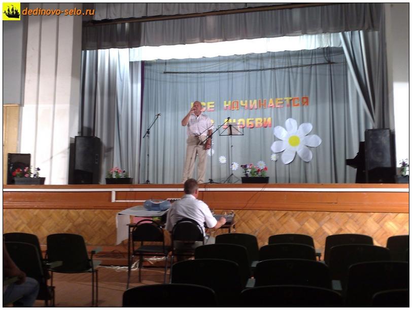 Фото dedinovo-selo.ru_ConcertOnTheDayOfFamilyLoveAndFidelity2010_00005.jpg