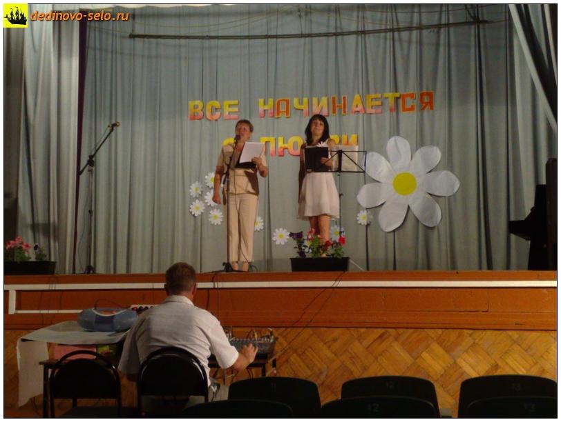 Фото dedinovo-selo.ru_ConcertOnTheDayOfFamilyLoveAndFidelity2010_00006.jpg