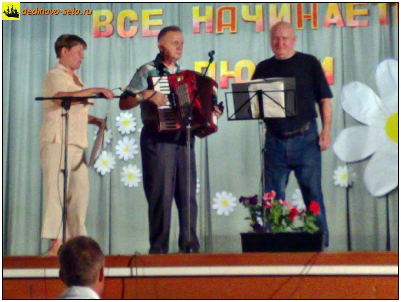 Фото dedinovo-selo.ru_ConcertOnTheDayOfFamilyLoveAndFidelity2010_00007.jpg