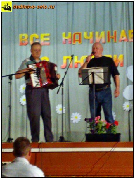 Фото dedinovo-selo.ru_ConcertOnTheDayOfFamilyLoveAndFidelity2010_00008.jpg