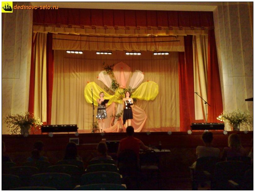 Фото dedinovo-selo.ru_ConcertOnTheDayOfFamilyLoveAndFidelity2011_00004.jpg