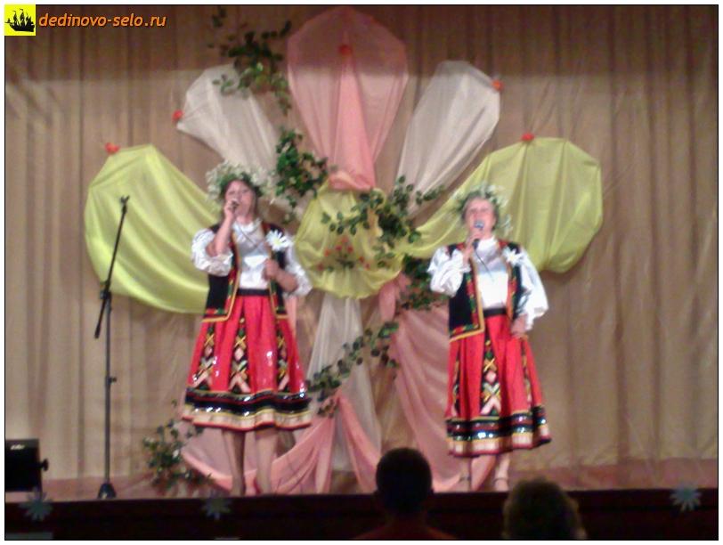 Фото dedinovo-selo.ru_ConcertOnTheDayOfFamilyLoveAndFidelity2011_00008.jpg