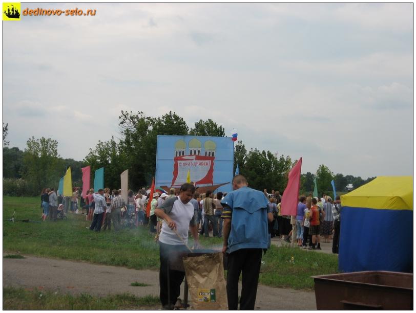 Фото dedinovo-selo.ru_DayOfVillage2007_00003.jpg