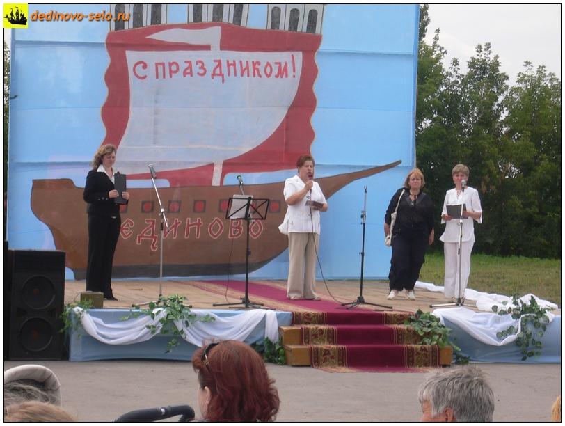 Фото dedinovo-selo.ru_DayOfVillage2007_00004.jpg