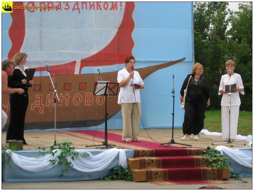 Фото dedinovo-selo.ru_DayOfVillage2007_00005.jpg