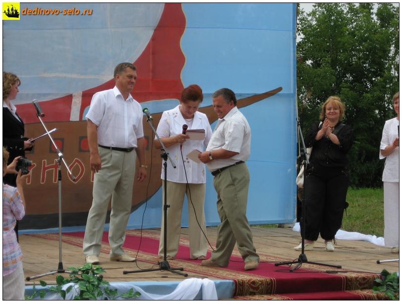 Фото dedinovo-selo.ru_DayOfVillage2007_00006.jpg