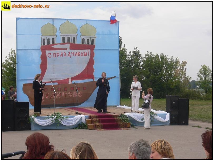 Фото dedinovo-selo.ru_DayOfVillage2007_00007.jpg