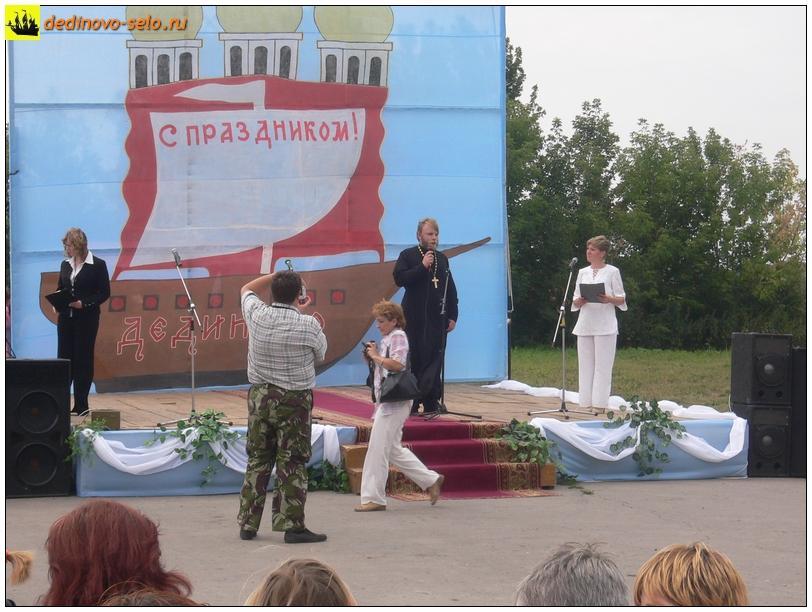 Фото dedinovo-selo.ru_DayOfVillage2007_00008.jpg