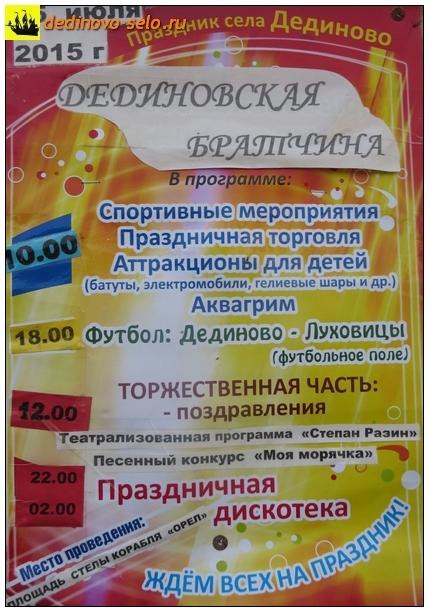 Фото dedinovo-selo.ru_DayOfVillage2015_00001.jpg