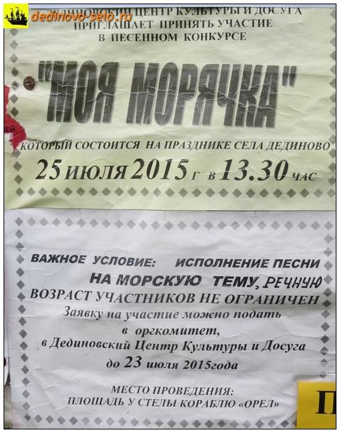 Фото dedinovo-selo.ru_DayOfVillage2015_00003.jpg