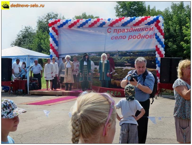 Фото dedinovo-selo.ru_DayOfVillage2016_00237.jpg