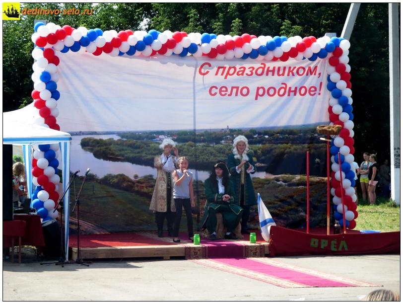 Фото dedinovo-selo.ru_DayOfVillage2016_00302.jpg