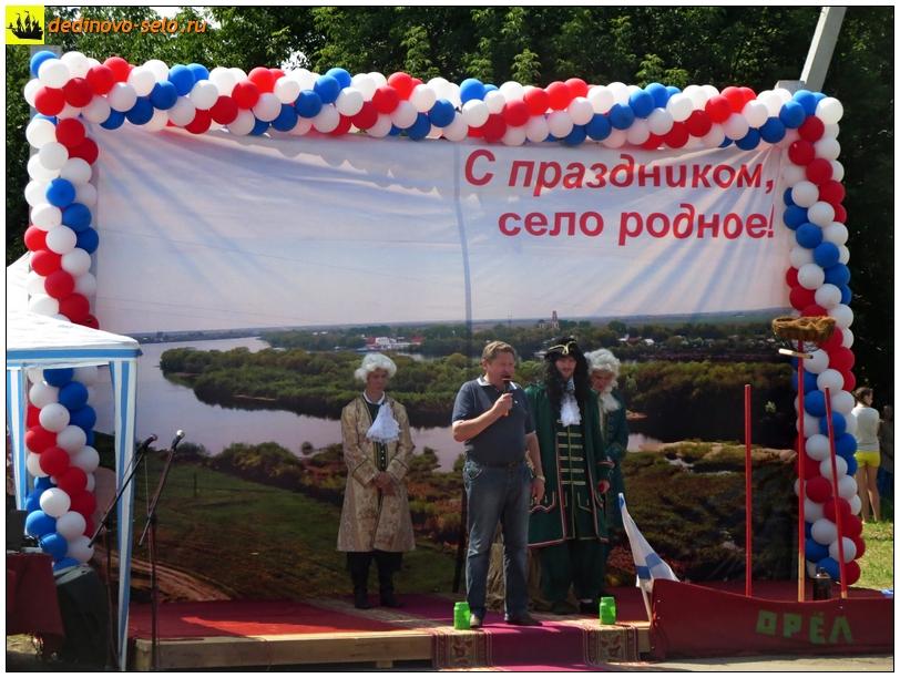 Фото dedinovo-selo.ru_DayOfVillage2016_00304.jpg