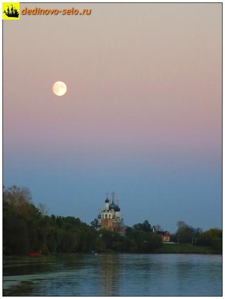 Фото dedinovo-selo.ru_Moon_00007.jpg