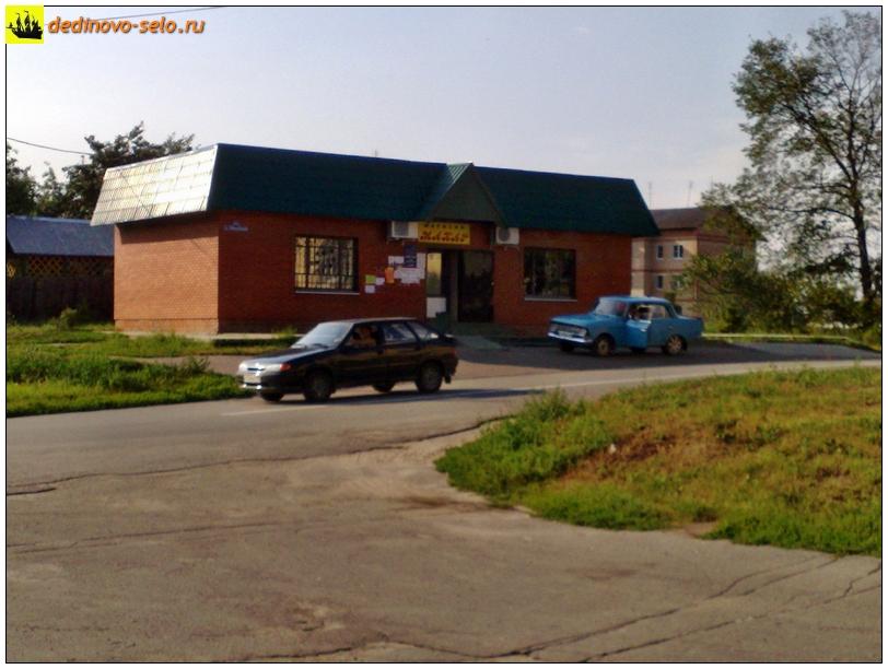 Фото dedinovo-selo.ru_ShopMakar_00001.jpg