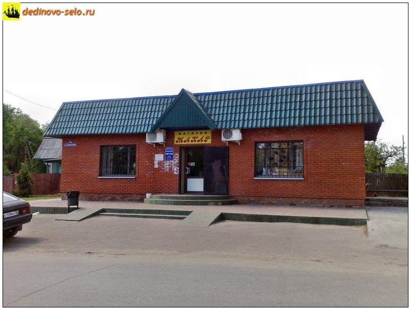 Фото dedinovo-selo.ru_ShopMakar_00005.jpg