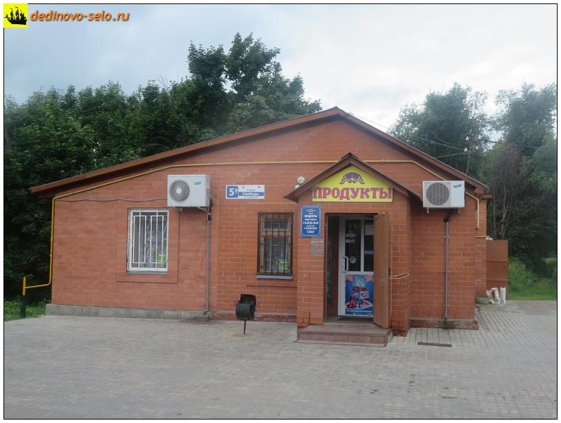 Фото dedinovo-selo.ru_ShopProductsOnFreedomStreet_00007.jpg