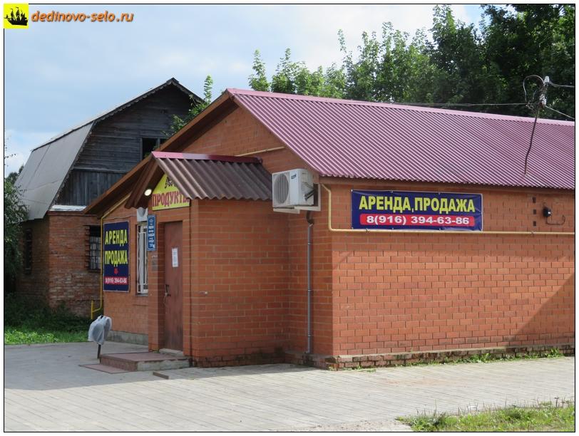 Фото dedinovo-selo.ru_ShopProductsOnFreedomStreet_00008.jpg