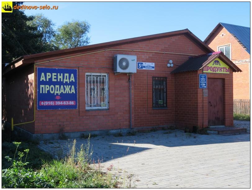 Фото dedinovo-selo.ru_ShopProductsOnFreedomStreet_00010.jpg