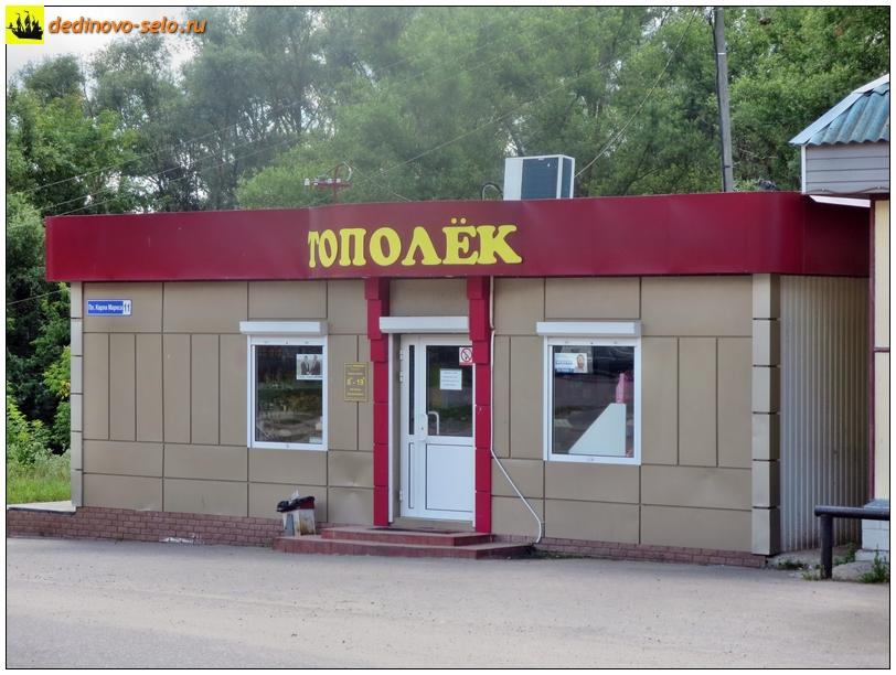 Фото dedinovo-selo.ru_ShopTopolekInKarlMarxSquare_00001.jpg