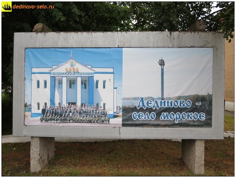 Фото dedinovo-selo.ru_Stands_00001.jpg