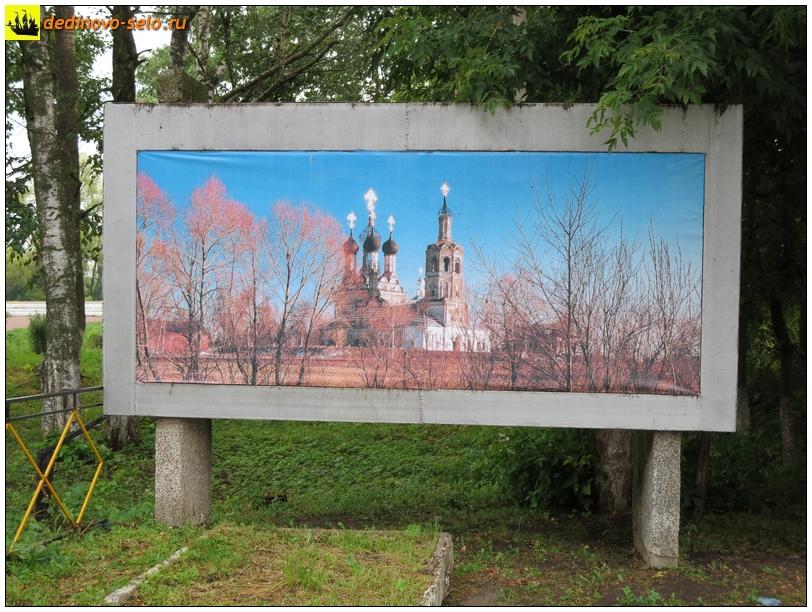 Фото dedinovo-selo.ru_Stands_00003.jpg