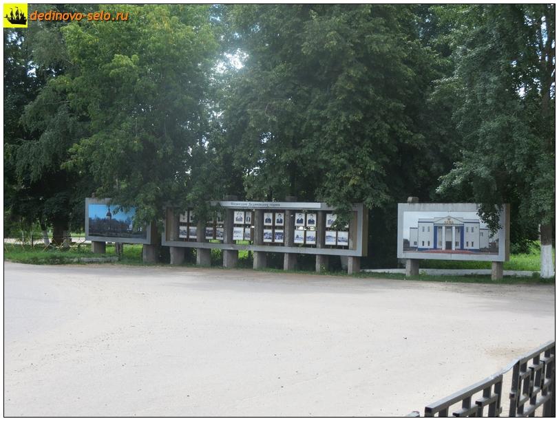 Фото dedinovo-selo.ru_Stands_00005.jpg