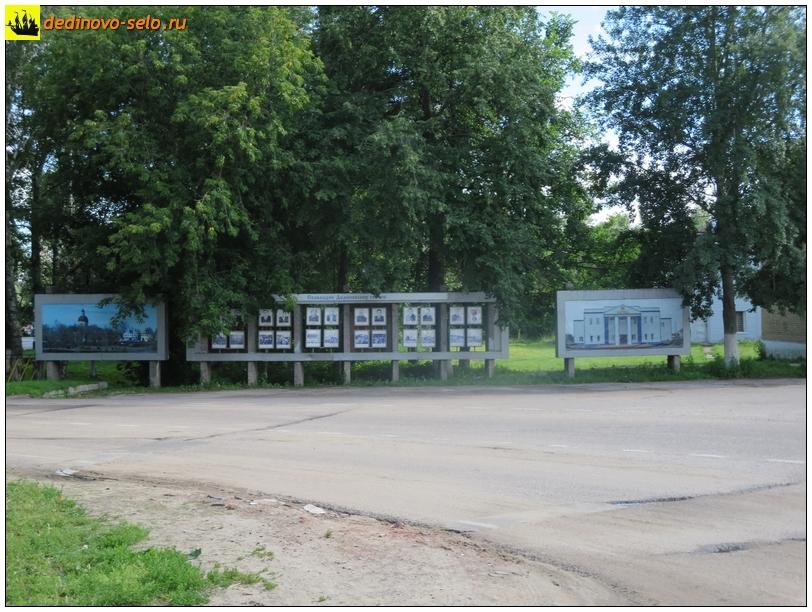 Фото dedinovo-selo.ru_Stands_00008.jpg
