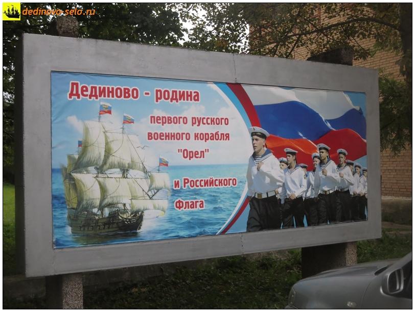 Фото dedinovo-selo.ru_Stands_00009.jpg