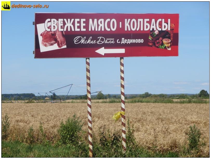 Фото dedinovo-selo.ru_TheOkskiyeDalyShop_00002.jpg