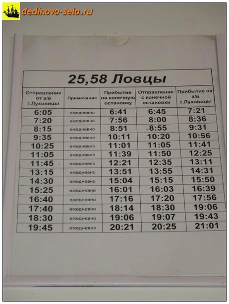 Фото dedinovo-selo.ru_TimetableForLocalTransport_00001.jpg