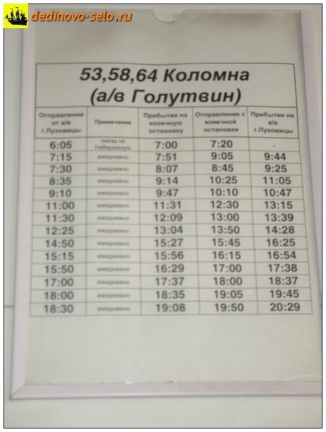 Фото dedinovo-selo.ru_TimetableForLocalTransport_00002.jpg