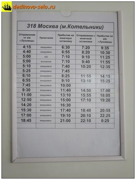 Фото dedinovo-selo.ru_TimetableForLocalTransport_00003.jpg