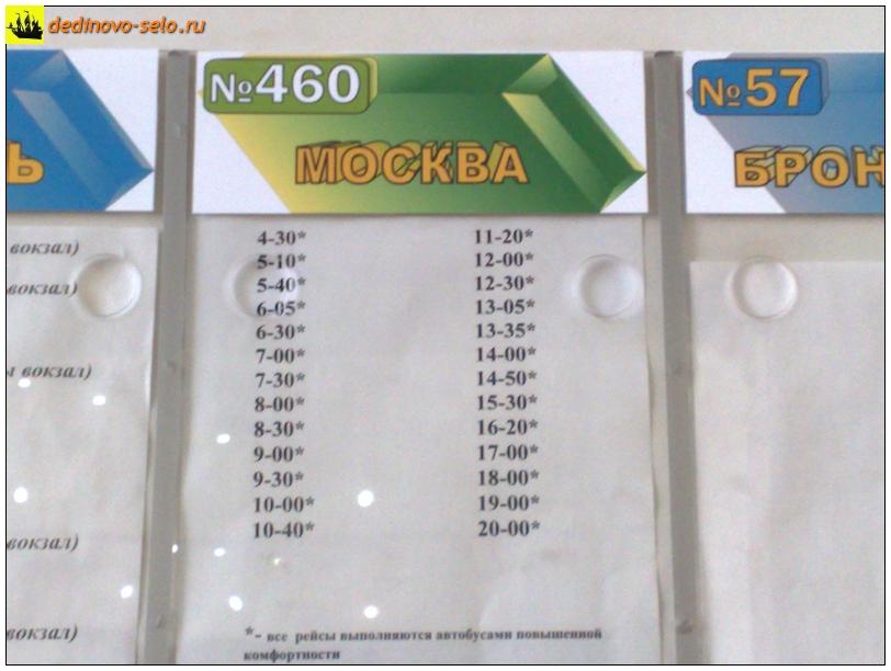 Фото dedinovo-selo.ru_TimetableForLocalTransport_00005.jpg